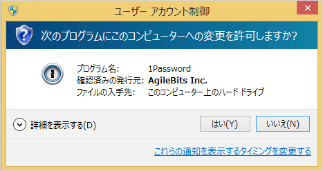 windows-1password-install-03
