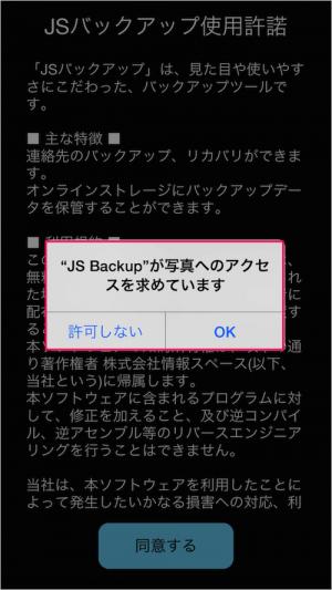 iphone-ipad-app-js-backup-02