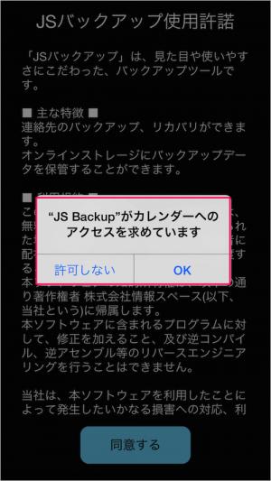 iphone-ipad-app-js-backup-03