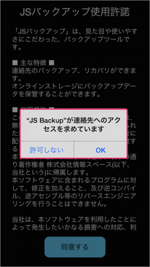 iphone-ipad-app-js-backup-04