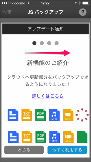 iphone-ipad-app-js-backup-06