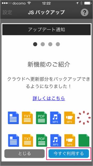 iphone-ipad-app-js-backup-07