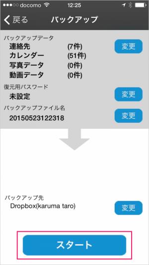 iphone-ipad-app-js-backup-14