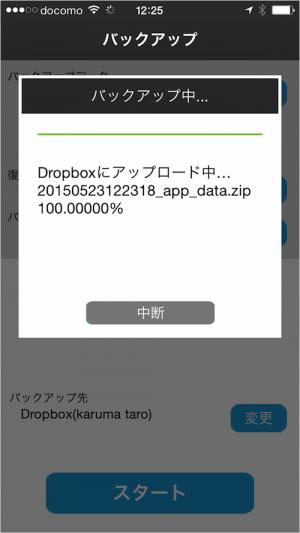 iphone-ipad-app-js-backup-15