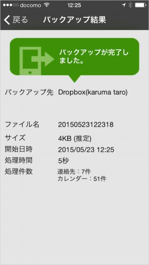 iphone-ipad-app-js-backup-16