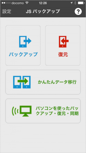 iphone-ipad-app-js-backup-17