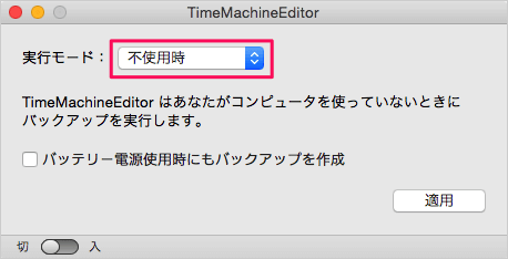 mac-app-timemachineeditor-06