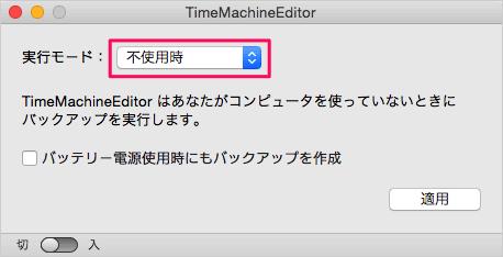 mac-app-timemachineeditor-06