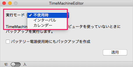 mac-app-timemachineeditor-07