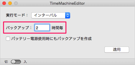 mac-app-timemachineeditor-08