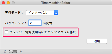 mac-app-timemachineeditor-09