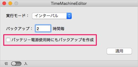 mac-app-timemachineeditor-09