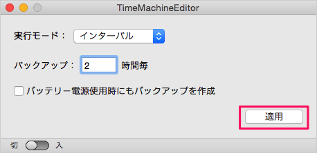 mac-app-timemachineeditor-10