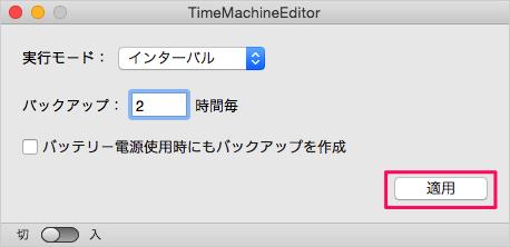 mac-app-timemachineeditor-10