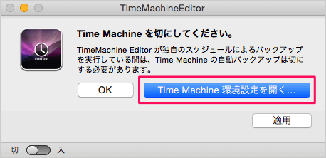 mac-app-timemachineeditor-11