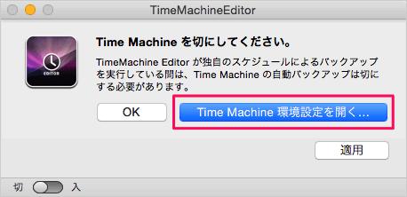 mac-app-timemachineeditor-11