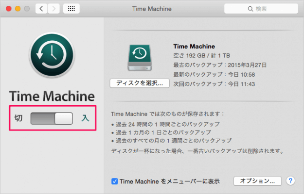 mac-app-timemachineeditor-12