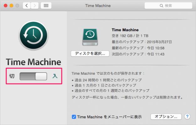 mac-app-timemachineeditor-12