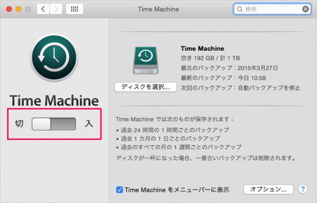 mac-app-timemachineeditor-13