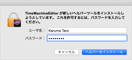 mac-app-timemachineeditor-15