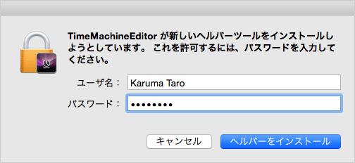 mac-app-timemachineeditor-15