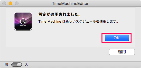 mac-app-timemachineeditor-16