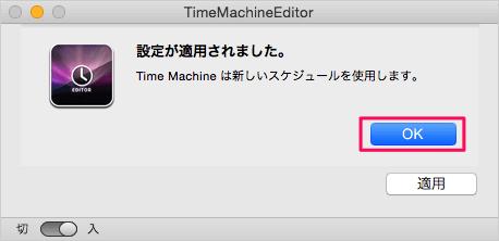 mac-app-timemachineeditor-16