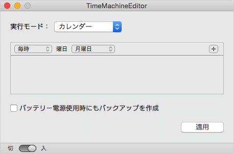 mac-app-timemachineeditor-17