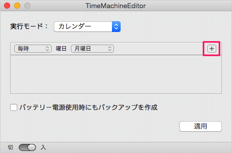 mac-app-timemachineeditor-18