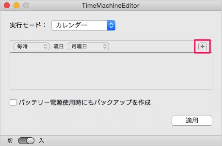 mac-app-timemachineeditor-18