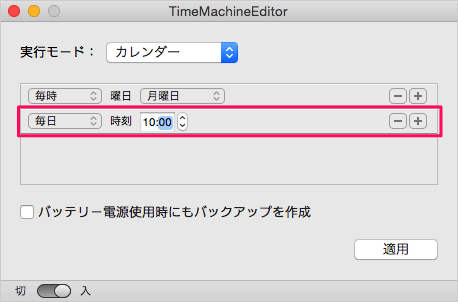 mac-app-timemachineeditor-19
