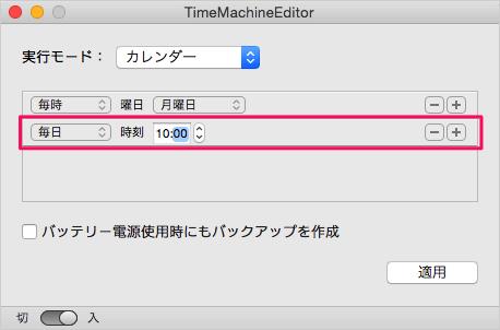 mac-app-timemachineeditor-19