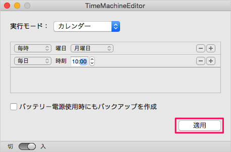 mac-app-timemachineeditor-20