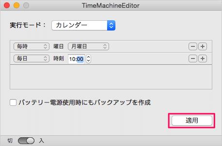 mac-app-timemachineeditor-20