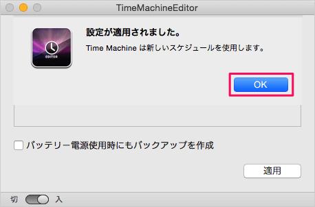 mac-app-timemachineeditor-21