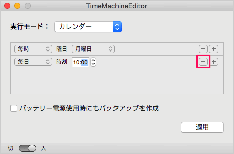 mac-app-timemachineeditor-22