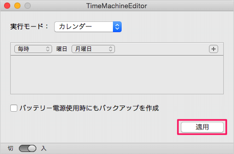 mac-app-timemachineeditor-23