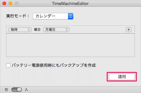 mac-app-timemachineeditor-23