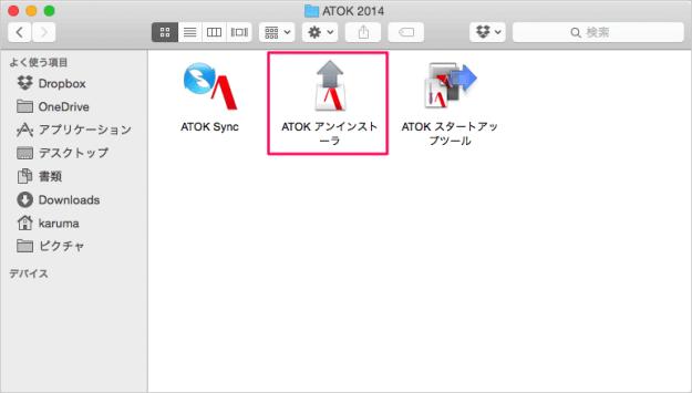 mac-atok-uninstall-03
