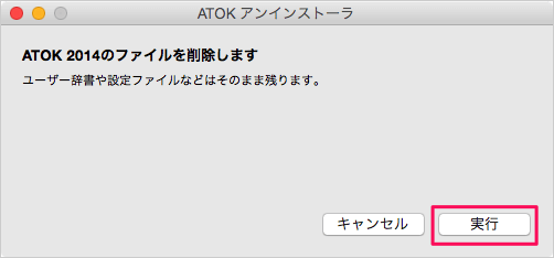 mac-atok-uninstall-04