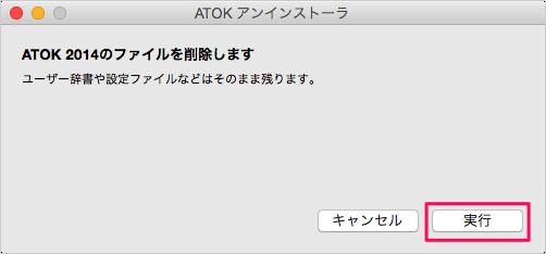 mac-atok-uninstall-04