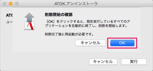 mac-atok-uninstall-05