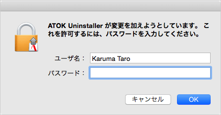 mac-atok-uninstall-06