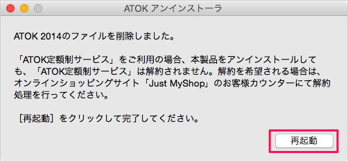 mac-atok-uninstall-07