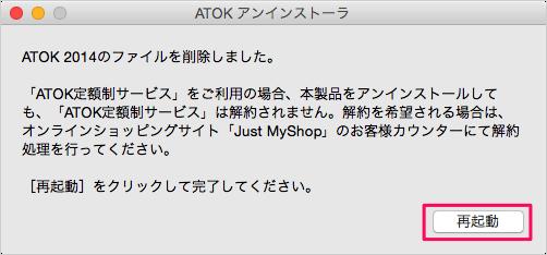 mac-atok-uninstall-07