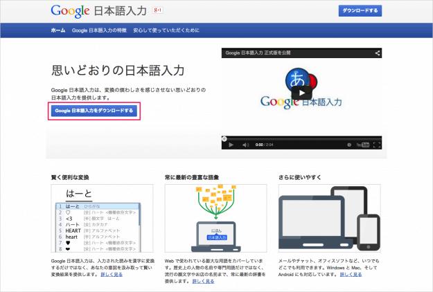 mac-google-japanese-input-01