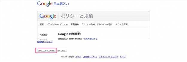 mac-google-japanese-input-02