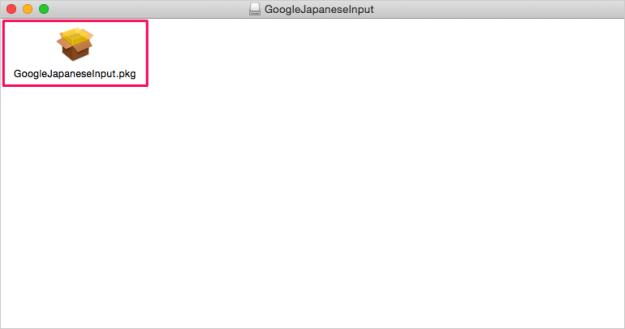 mac-google-japanese-input-04