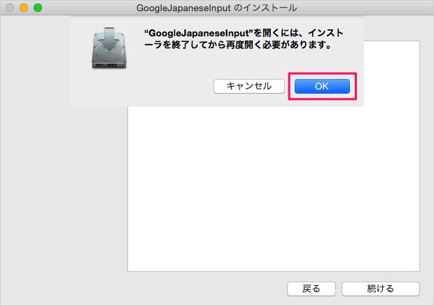 mac-google-japanese-input-05