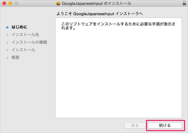mac-google-japanese-input-07